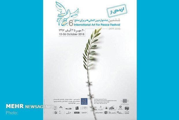 گزیده ای از آثار جشنواره هنر برای صلح به نمایش درمی آید