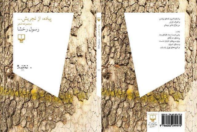 پیاده، از تجریش... منتشر شد