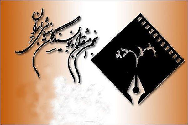 انتشار فراخوان جشنواره نوشتار سینمایی