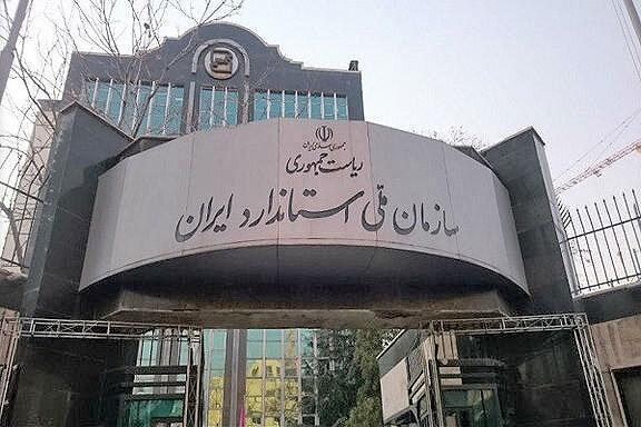 ایران نایب رییس شورای تایید صلاحیت سمیک شد