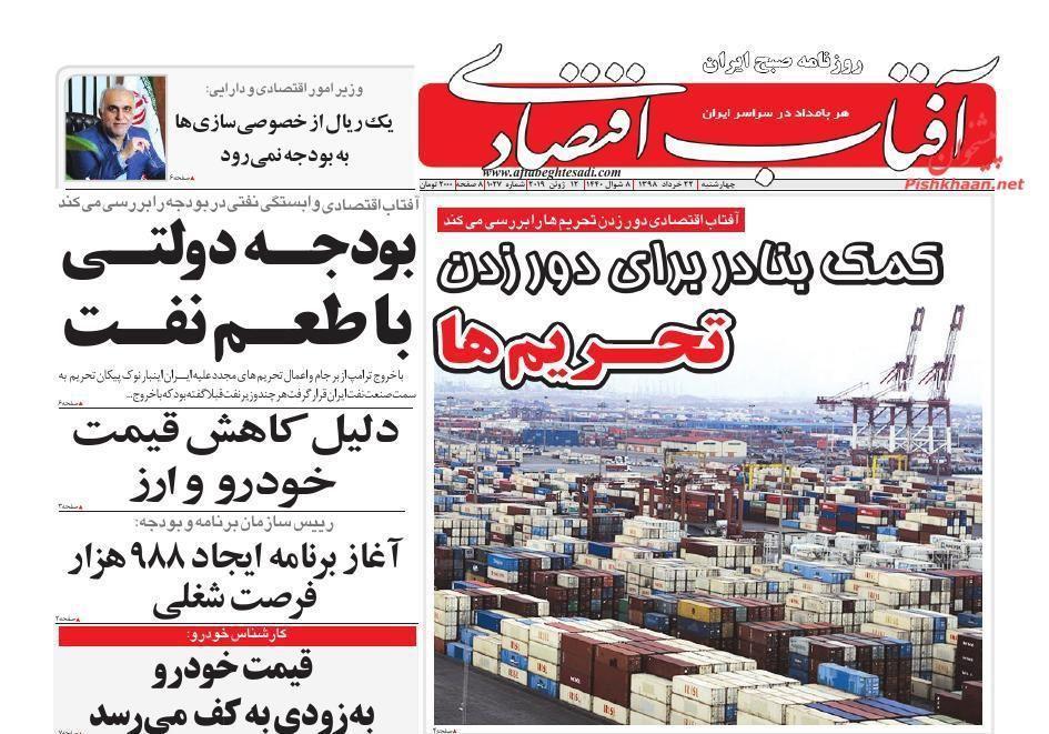 صفحه نخست روزنامه های مالی 22 خرداد