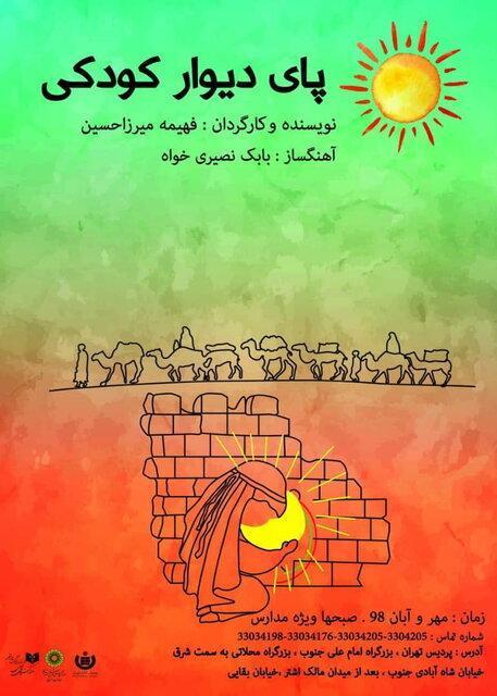 آغاز اجرای پای دیوار کودکی در پردیس تئاتر تهران
