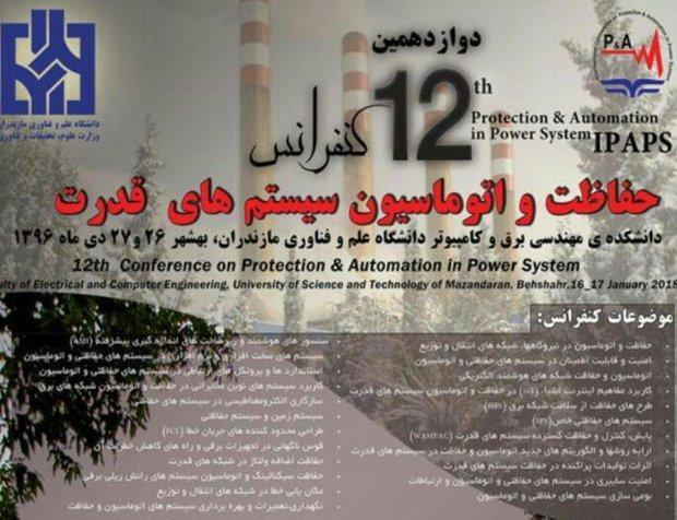 دوازدهمین کنفرانس بین المللی اتوماسیون برق در بهشهر برگزار می گردد