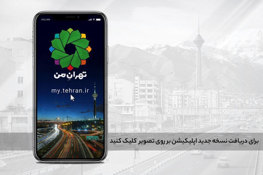 نسخه جدید اپلیکیشن تهران من رونمایی شد