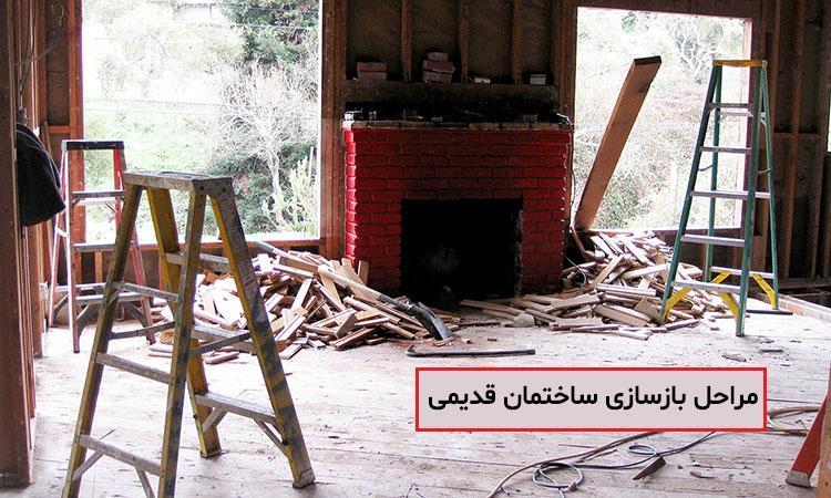 مراحل بازسازی ساختمان قدیمی