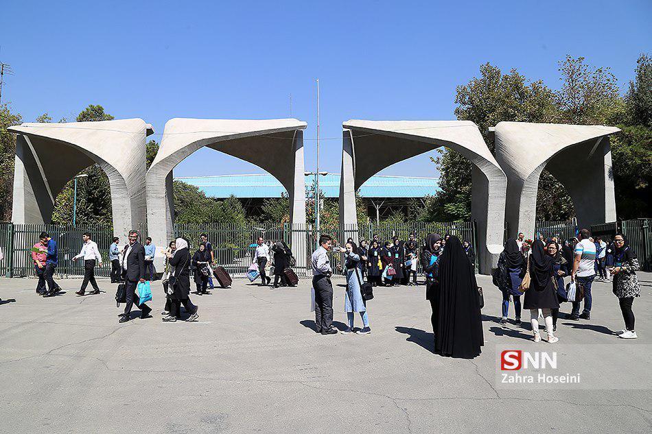 ثبت نام پذیرش بدون آزمون دوره دکتری دانشگاه تهران تا 13 خردادماه ادامه دارد