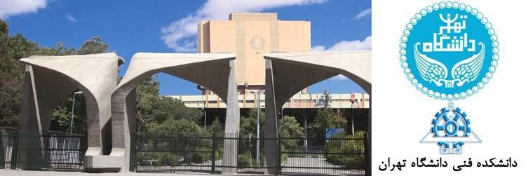 پذیرش دوره DBA و MBA دانشگاه تهران ویژه آبان