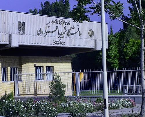ثبت نام پذیرفته شدگان کاردانی به کارشناسی دانشگاه شهید باهنر غیر حضوری است
