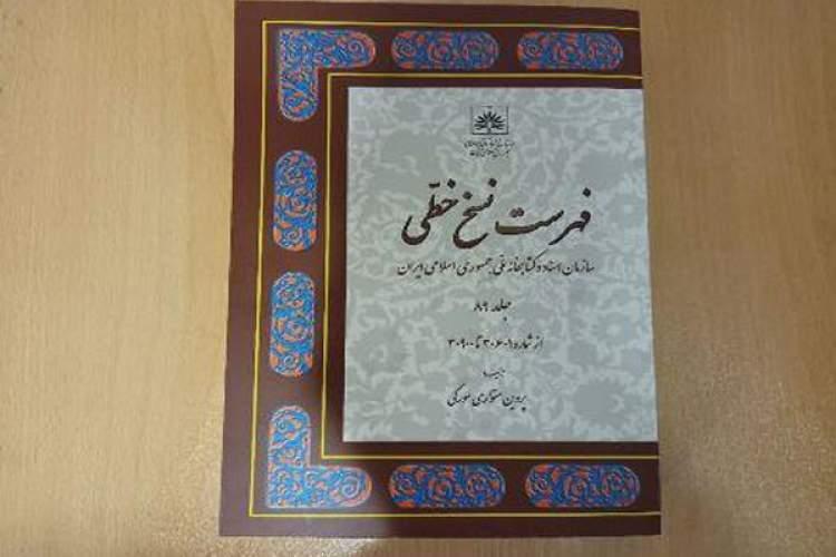جلد 89 از کتاب فهرست نسخ خطی سازمان اسناد و کتابخانه ملی منتشر شد