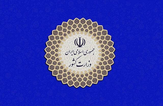 جزئیات فراخوان وزارت کشور درباره شیوه برگزاری انتخابات در شرایط کرونا