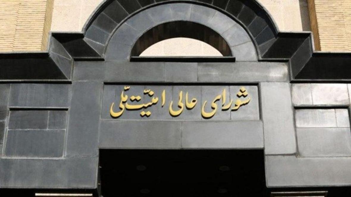 خبرنگاران مصوبات شورای عالی امنیت ملی صرفا از سوی دبیرخانه این نهاد اعلام می گردد