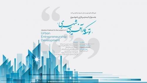جشنواره ایده پردازی توسعه کارآفرینی شهری در مشهد برگزار می گردد