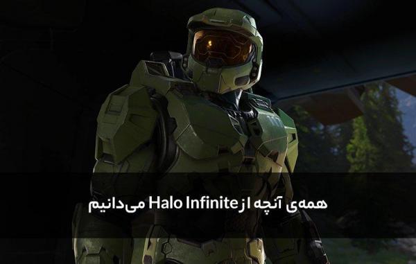 همه آنچه از Halo Infinite می دانیم