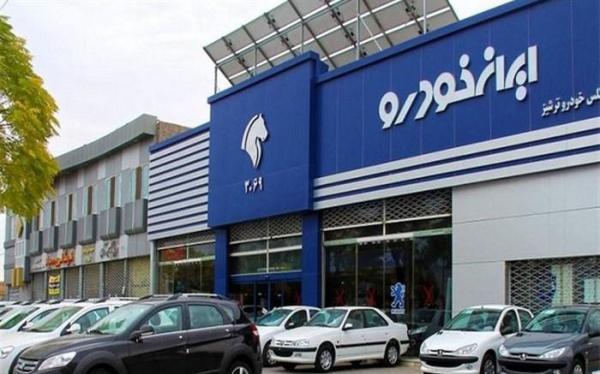 شروع پیش فروش یک ساله 5 محصول ایران خودرو از امروز