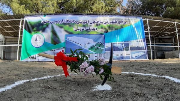 خبرنگاران کلنگ ساختمان آموزش دانشگاه فردوسی مشهد به زمین زده شد
