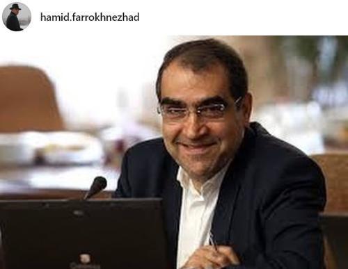 دفاع حمید فرخ نژاد از وزیر بهداشت