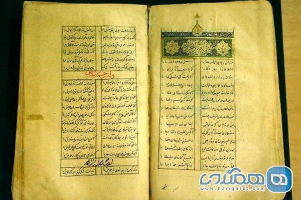 نسخه های نفیس کلیات سعدی در کتابخانه ملی قرار دارند
