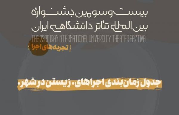 جدول تجربه های اجرا جشنواره تئاتر دانشگاهی منتشر شد، شروع زیستن در شهر از فردا